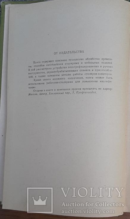 Столярные работы . А.О.Гурвич 1960 год, фото №4