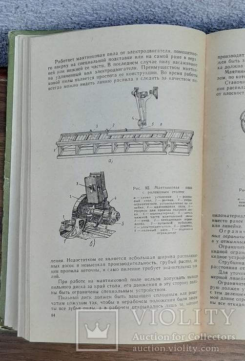 Столярные работы . А.О.Гурвич 1960 год, фото №5