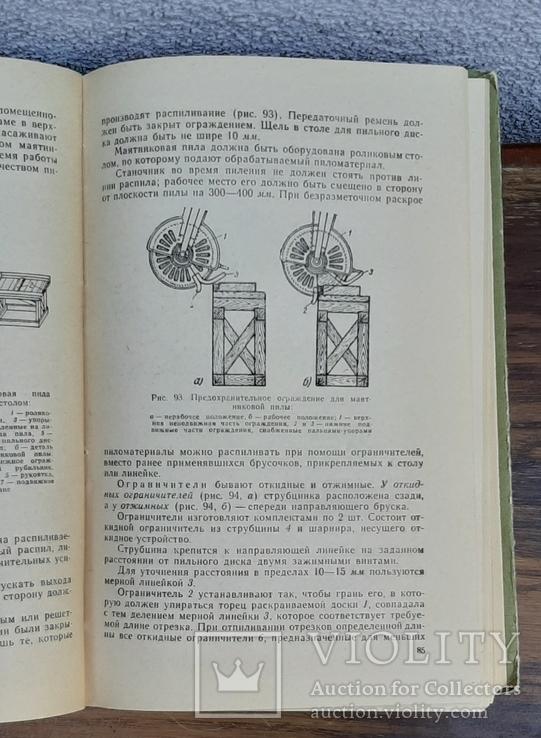 Столярные работы . А.О.Гурвич 1960 год, фото №6