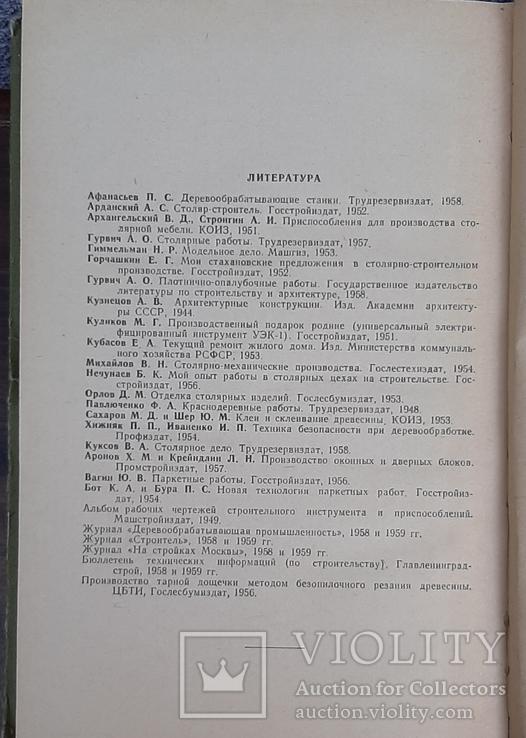Столярные работы . А.О.Гурвич 1960 год, фото №8