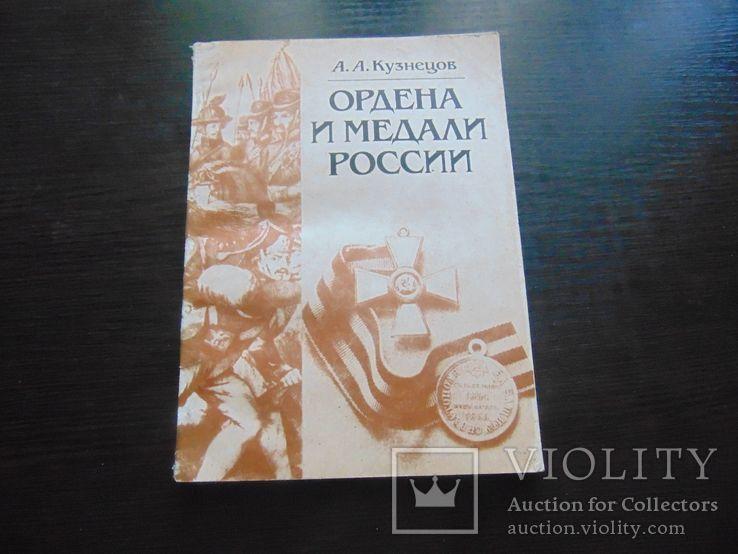 Ордена и медали Россси. 1985, фото №2