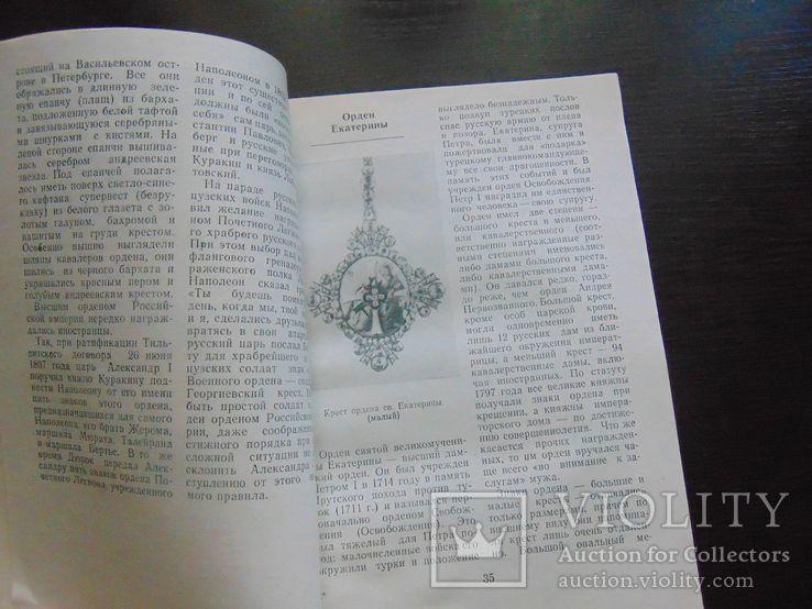 Ордена и медали Россси. 1985, фото №6