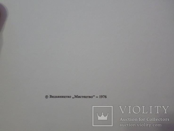 Тарас Шевченко 1976 г. типогр. ГДР., фото №12