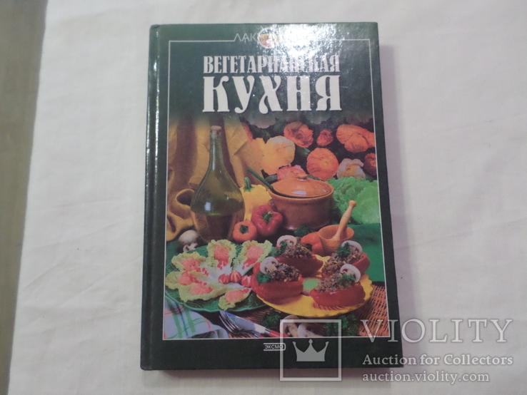 Вегетарианская кухня 2001 г. тираж 5000., фото №2