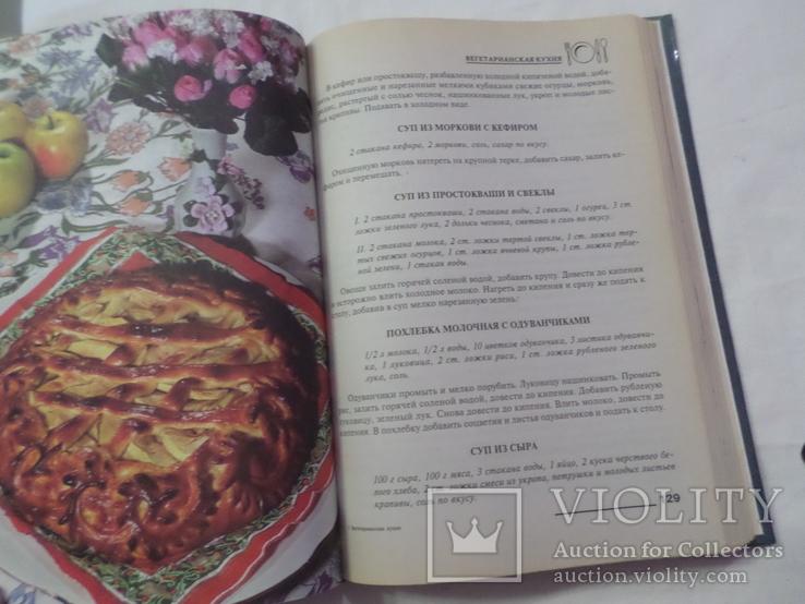 Вегетарианская кухня 2001 г. тираж 5000., фото №9