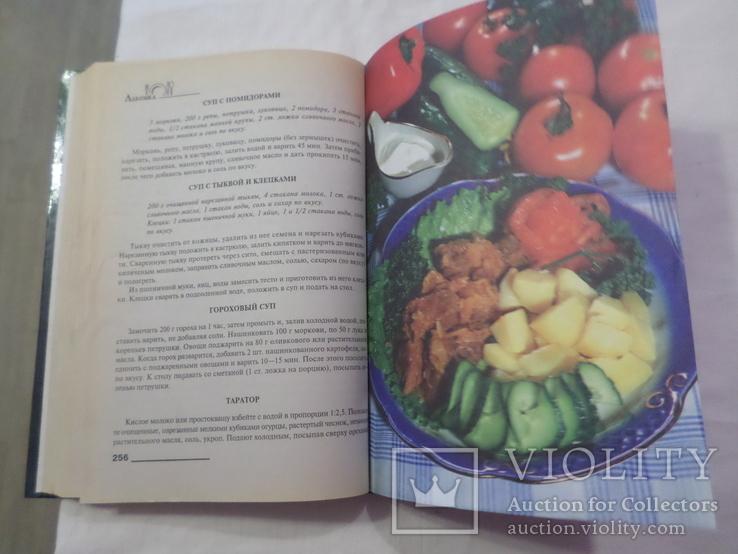 Вегетарианская кухня 2001 г. тираж 5000., фото №10
