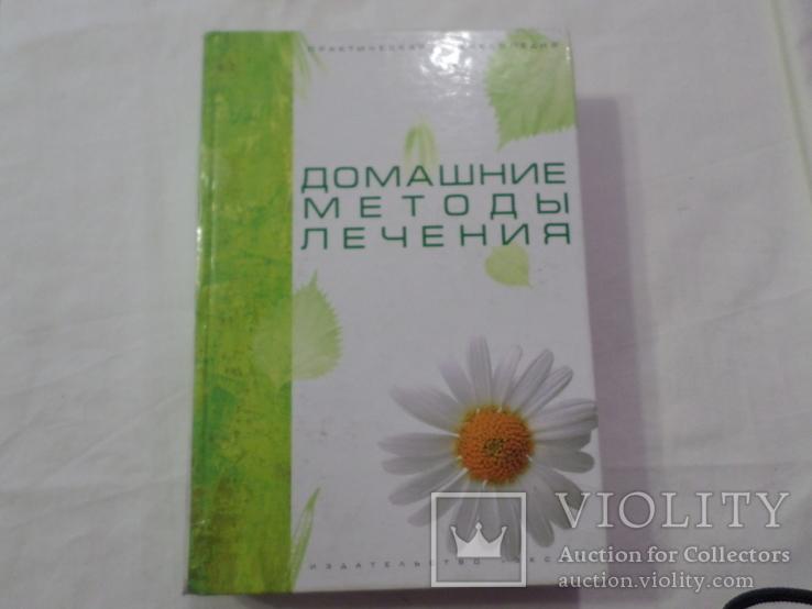 Домашние методы лечения 2004 год, фото №2
