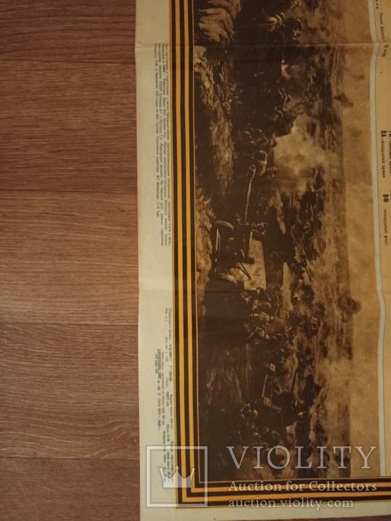 """Картографическая карта """" Курская битва """", фото №4"""