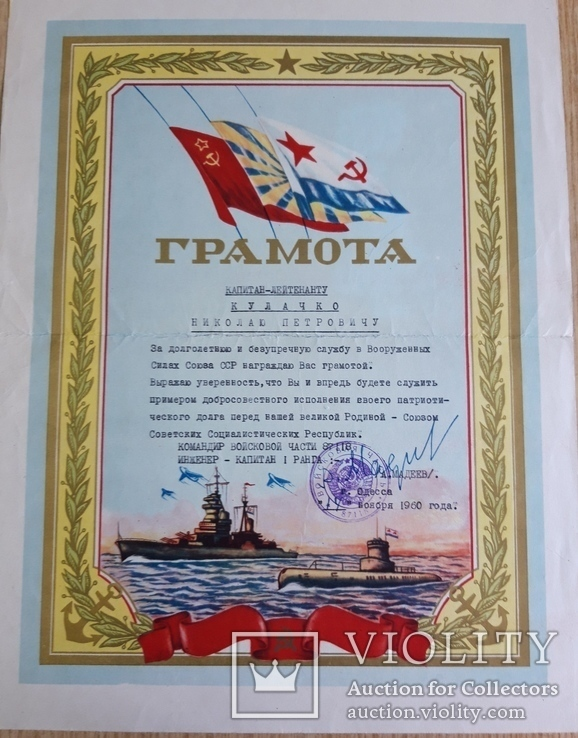 "Грамота Президиума Верховного совета УССР за подъем т/х "" Моздок "" + бонус, фото №5"