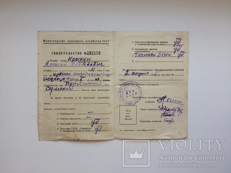 Свидетельство тракториста 1955 г, фото №3
