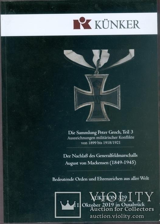 Аукционник.Ордена и медали стран мира, фото №2