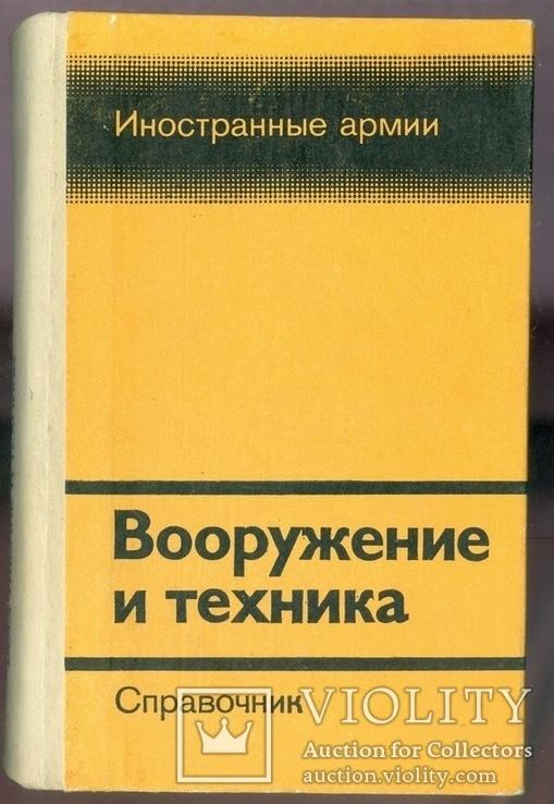Вооружение и техника иностранных армий, фото №2