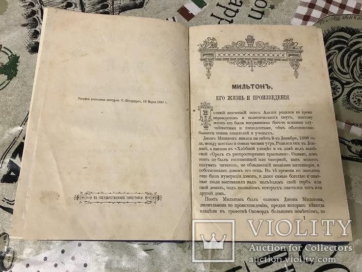 Потерянный и Возвращённый Рай 1891г Дж. Мильтон с рисунками, фото №5