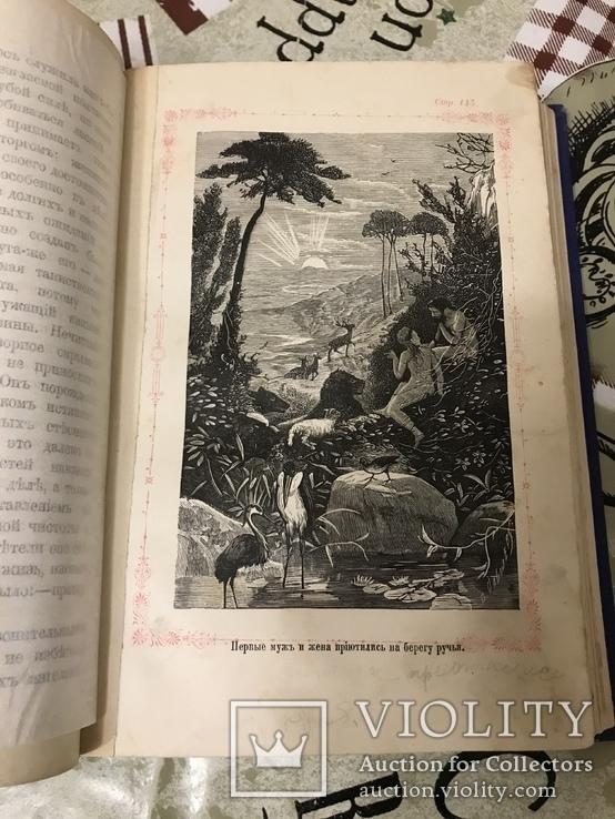 Потерянный и Возвращённый Рай 1891г Дж. Мильтон с рисунками, фото №6