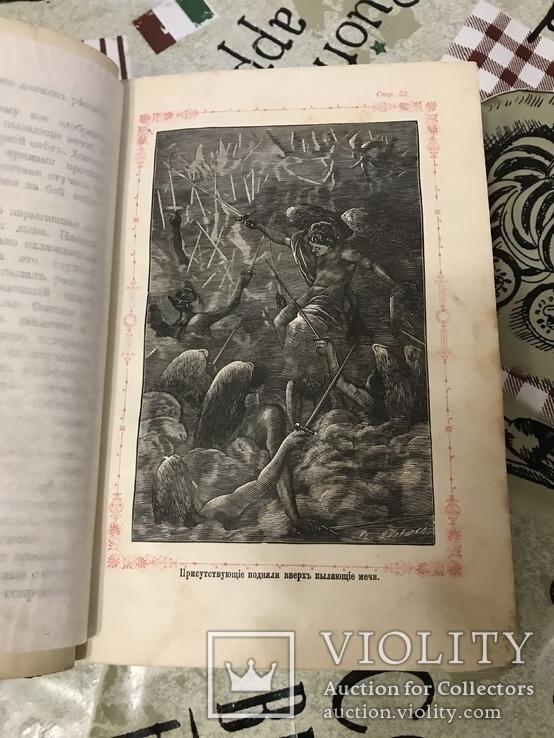 Потерянный и Возвращённый Рай 1891г Дж. Мильтон с рисунками, фото №7