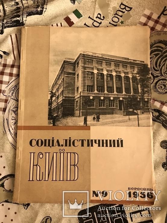 Соціалістичний Київ 1936г