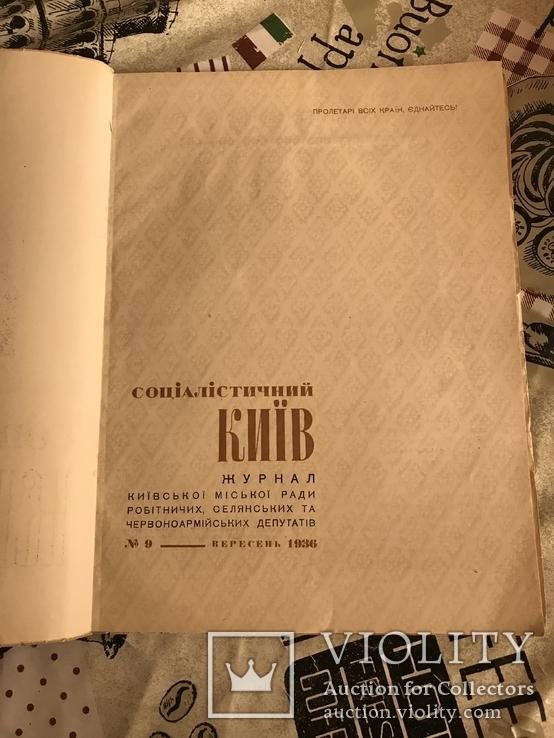 Соціалістичний Київ 1936г, фото №3