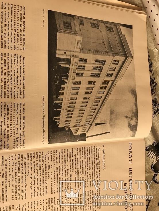 Соціалістичний Київ 1936г, фото №7