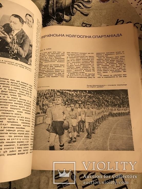 Соціалістичний Київ 1936г, фото №11