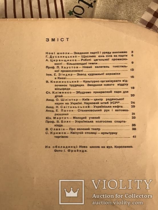 Соціалістичний Київ 1936г, фото №13