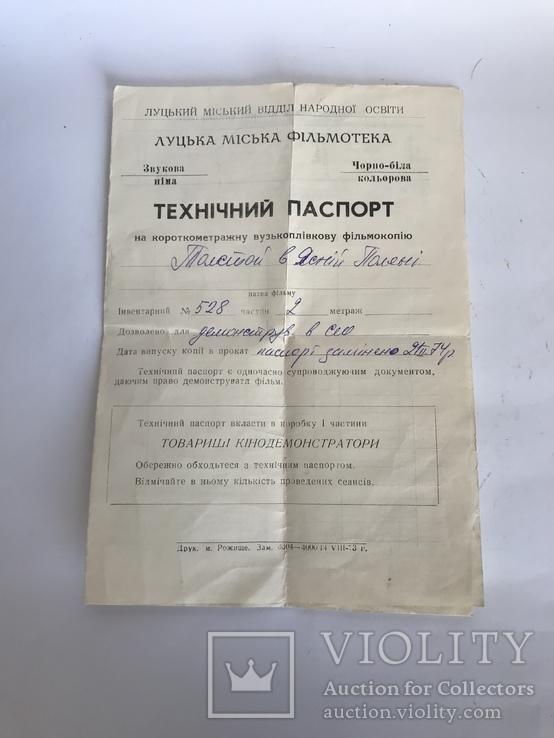 Фильм: « Толстой в Ясной Поляне », фото №4