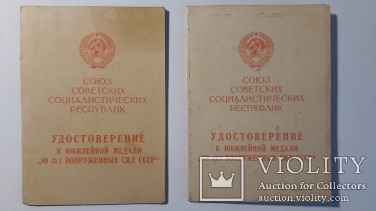 2 Удостоверения к юбилейниым медалям: 1959 г/1968 г, 40/50лет вооружеенных сил СССР, фото №2