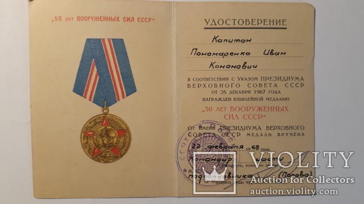 2 Удостоверения к юбилейниым медалям: 1959 г/1968 г, 40/50лет вооружеенных сил СССР, фото №4