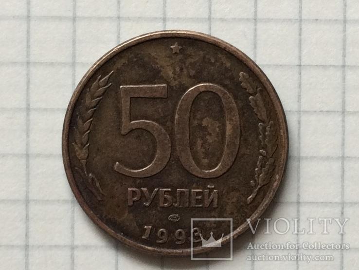 50 рублей 1993 г. ЛМД  магнитная, гладкий гурт, фото №2