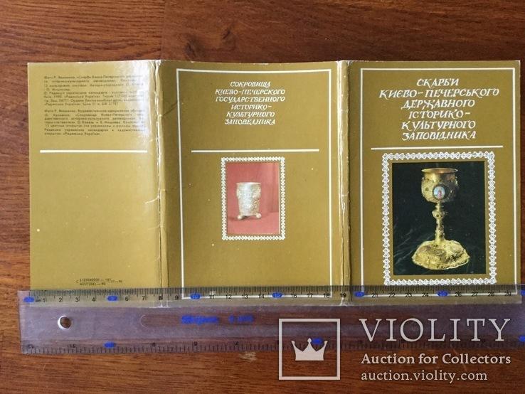 СССР Набор открыток, Скарби Киево-Печерської Лаври., фото №3