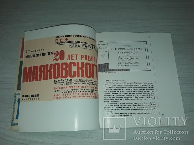 Маяковский делает выставку 1973, фото №11