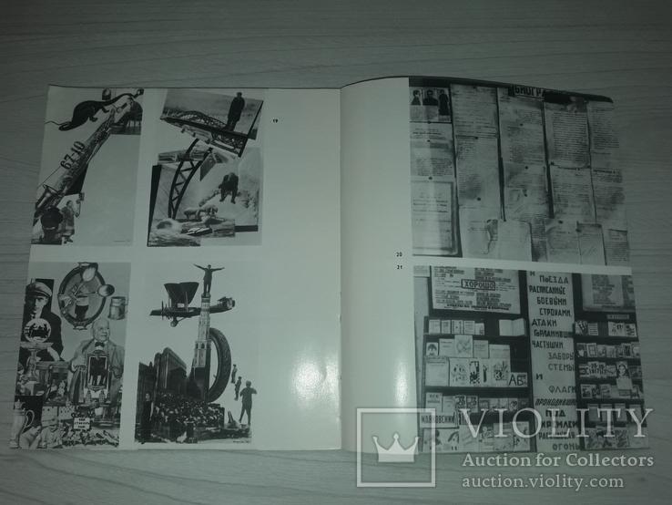Маяковский делает выставку 1973, фото №12