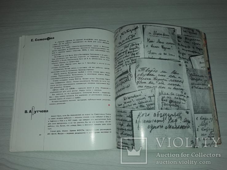 Маяковский делает выставку 1973, фото №13