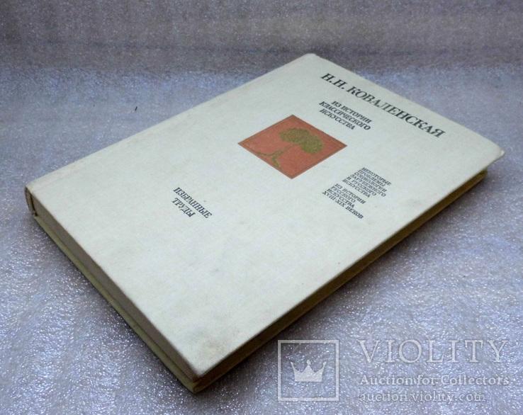 Книга н.н ковалевская, фото №3