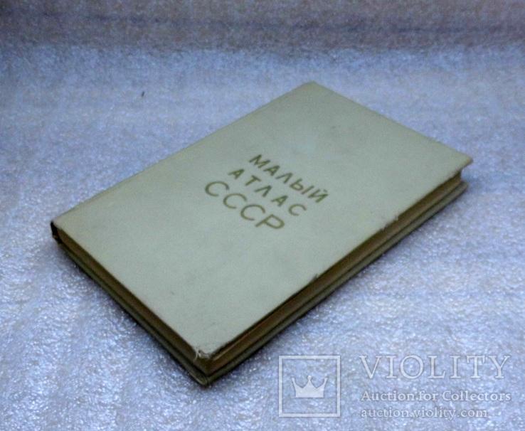 Книга малый атлас ссср, фото №3