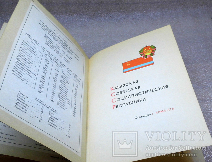 Книга малый атлас ссср, фото №6