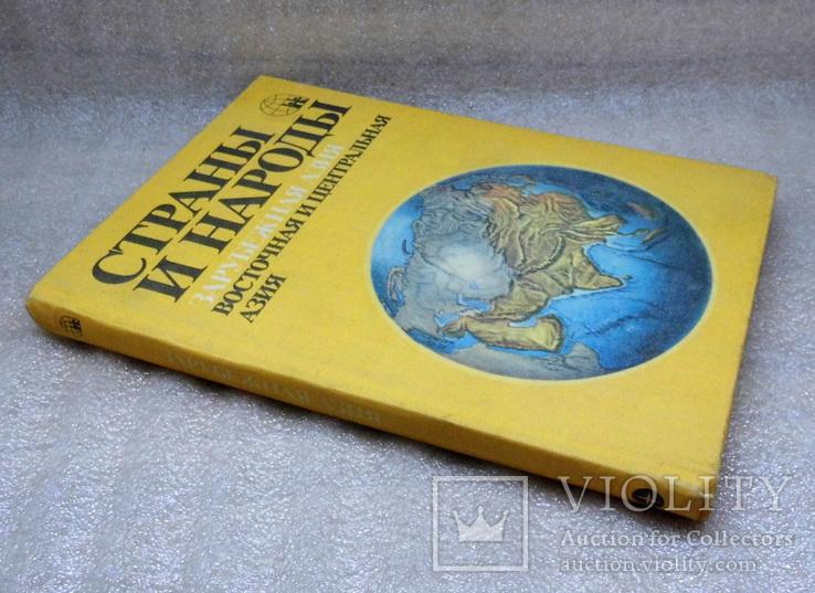 Книга страны и народы зарубежная азия, фото №3
