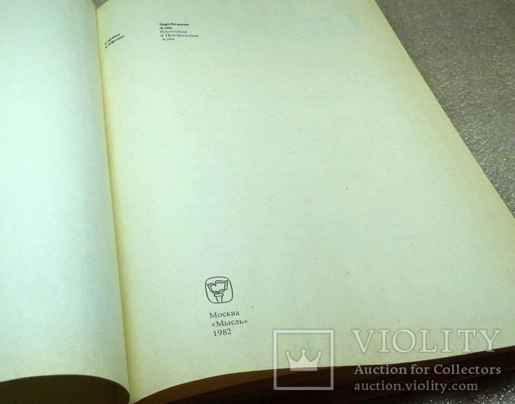 Книга страны и народы зарубежная азия, фото №4