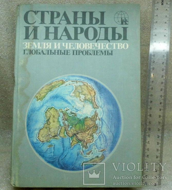 Книга страны и народы земли и человечества, фото №2