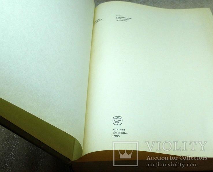 Книга страны и народы земли и человечества, фото №4