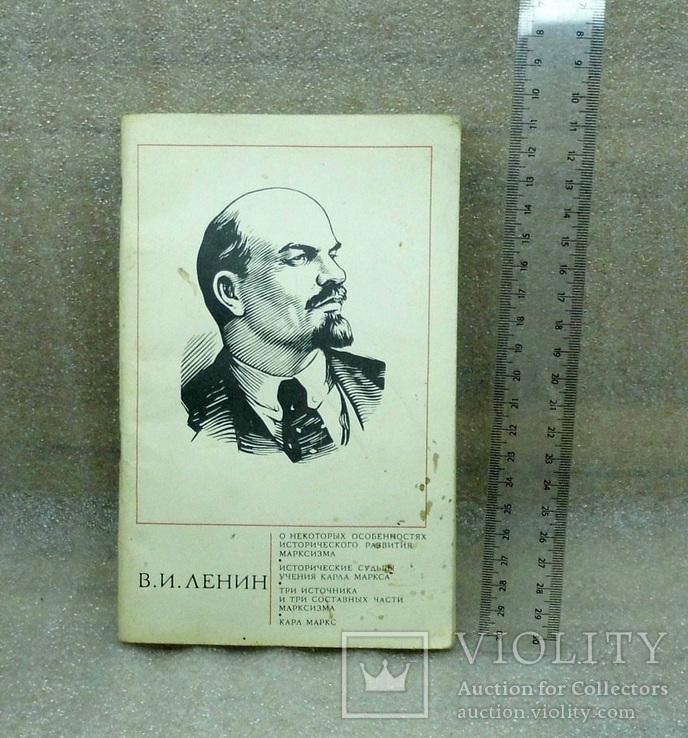 Книга в. и. ленин, фото №2