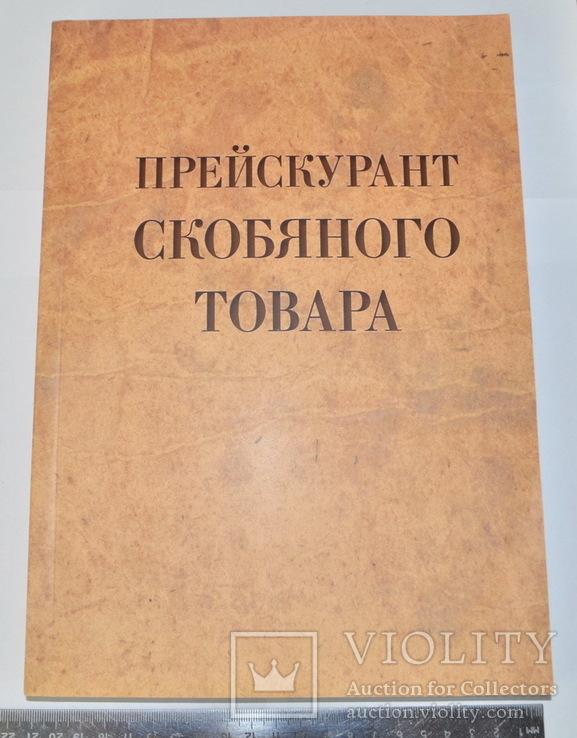 Прейскурант скобяного товара (Репринт), фото №2