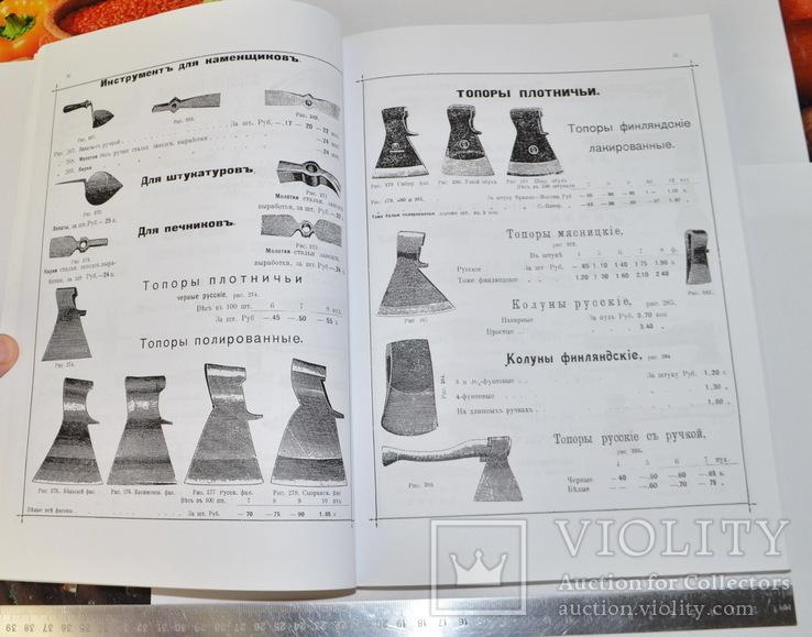 Прейскурант скобяного товара (Репринт), фото №3