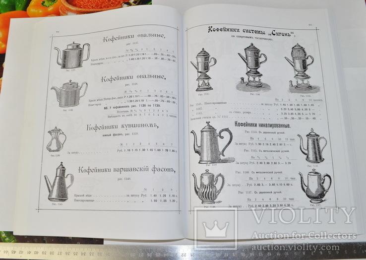 Прейскурант скобяного товара (Репринт), фото №4