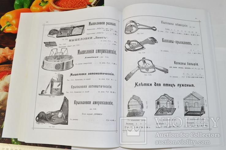 Прейскурант скобяного товара (Репринт), фото №7