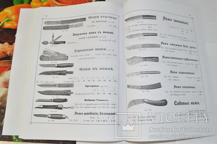 Прейскурант скобяного товара (Репринт), фото №10