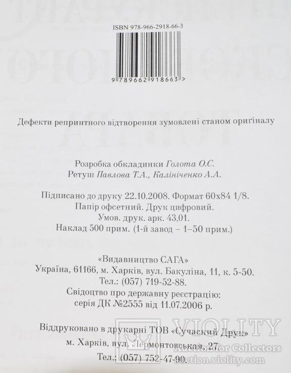 Прейскурант скобяного товара (Репринт), фото №11