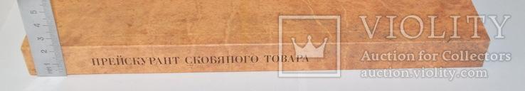 Прейскурант скобяного товара (Репринт), фото №12