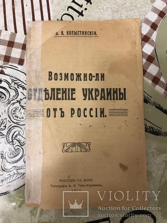 1917 Возможно ли отделение Украины от России, фото №2