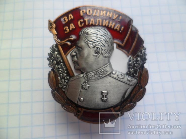 Орден за родину за сталина копия/фантазия, фото №2