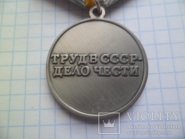 """Медаль за """" Трудовое отличие """" копия, фото №6"""